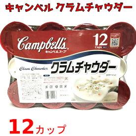 COSTCO コストコキャンベル クラムチャウダーインスタントカップスープ20.3g×12個【smtb-ms】0541673