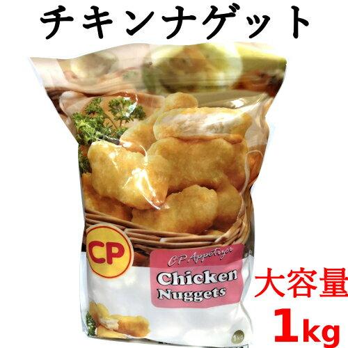 【九州へのお届け限定・離島を除く】COSTCO コストコCP チキンナゲット大容量 1kg冷凍食品【smtb-ms】0551232