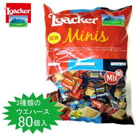 Loacker Minis Mix 80Pローカー ミニーズミックス 80個入り 3種類ウエハース チョコ チョコレート菓子【smtb-ms】cos-0561548-n