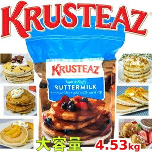 COSTCO コストコKRUSTEAZ パンケーキミックス 4.53kg クラスティーズ バターミルク ホットケーキ ミックス 【smtb-ms】0830427