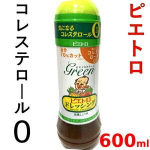 COSTCO コストコピエトロ ドレッシング グリーン大容量 600g 油分70%カットコレステロールゼロ ドレッシング【smtb-ms】0571844