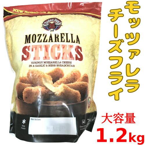 【九州へのお届け限定・離島を除く】COSTCO コストコモッツァレラチーズフライ大容量 チーズフライ 1.2kg冷凍食品【smtb-ms】0574320