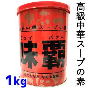 COSTCO コストコ味覇 ウェイパァー 1kg500g 高級 中華スープの素 味の王様 本格中華中華料理【smtb-ms】0585971