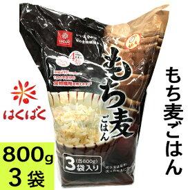 COSTCO コストコはくばくもち麦ごはん大容量 800g×3袋 2.4kg大麦 精白麦【smtb-ms】0588050