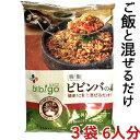 COSTCO コストコbibigo 簡単ビビンバの素 2人前×3袋セットコチュジャン付きCJ ジャパン 韓飯 韓国料理【smtb-ms】…