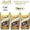 【3箱セット】リンツ リンドール 4種類 600gトリュフ チョコレートLindt Lindor TRUFFLES 4FLチョコレートアソートプ…