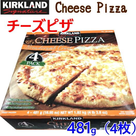 【九州へのお届け限定・離島を除く】COSTCO コストコカークランド チーズピザ481g×4枚KIRKLAND SIGNATURE 冷凍【smtb-ms】0717459