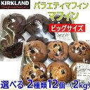 【九州へのお届け限定・離島を除く】COSTCO コストコマフィン 選べる味 2セットビックサイズ 12個 2kg パン ケーキ チ…