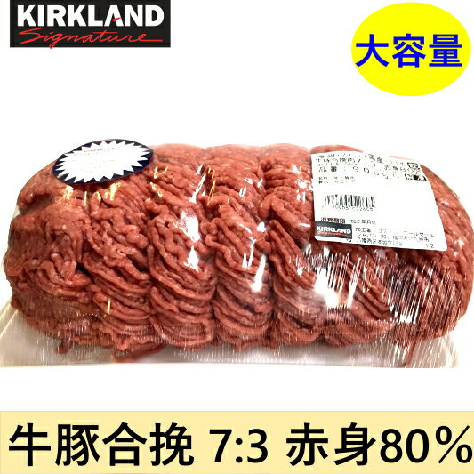 【九州へのお届け限定・離島を除く】COSTCO コストコ 合挽肉牛豚合挽き 赤身80% 牛豚 7:32Kg前後 牛肉 豚肉 ミンチハンバーグ そのまま焼いても美味しい【smtb-ms】090055