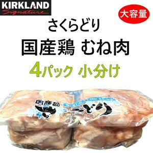 【九州へのお届け限定・離島を除く】COSTCO コストコさくらどり  国産 むね肉2.4Kg 鶏肉 小分け 4パック冷凍 食品【smtb-ms】0999901