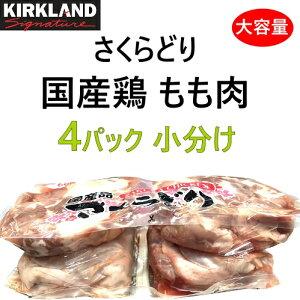 【九州へのお届け限定・離島を除く】COSTCO コストコさくらどり  国産 もも肉2.4Kg 鶏肉 小分け 4パック冷凍 食品【smtb-ms】099990