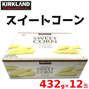 COSTCO コストコKIRKLAND カークランドスイートコーン432g×12缶 トウモロコシ とうもろこし【smtb-ms】1087253