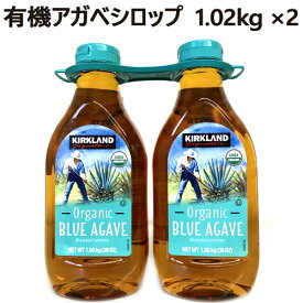 KIRKLAND オーガニック ブルーアガベ シロップ有機 天然 甘味料カークランドシグネチャー ORGANIC BLUE AGAVE1.02kg × 2個 メキシコ アガベ【smtb-ms】1147377