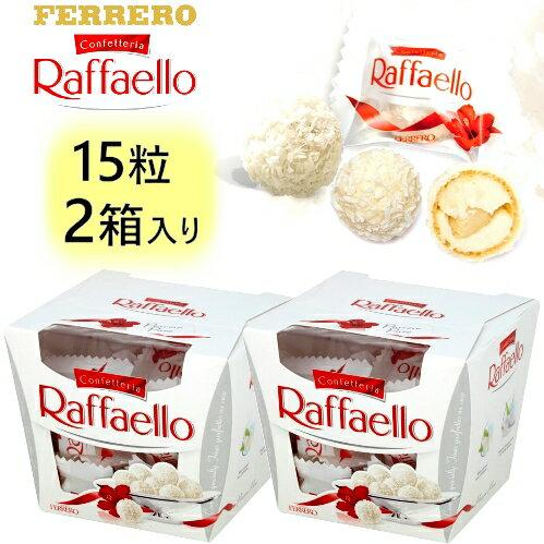 【クール冷蔵便】【白箱】FERRERO Raffaello Confetteria T-15 150g×2チョコレート フェレロ ラファエロ 30粒(15粒×2箱)ポーランド ココナッツ ミルクチョコレート【smtb-ms】n128