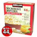 Kirkland ポップコーン 44袋 バター 塩味 Movie Theater Butter カークランド Microwave Popcorn 電子レンジ 加...