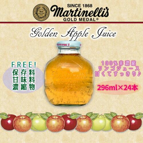 Martinelli's APPLE JUICE マーティネリアップルジュース 296ml×24本 100%Golden Apple juice マルティネリ 非濃縮保存料フリー 甘味料フリー ストレートヘルシー 大人気 大容量【smtb-ms】0090102