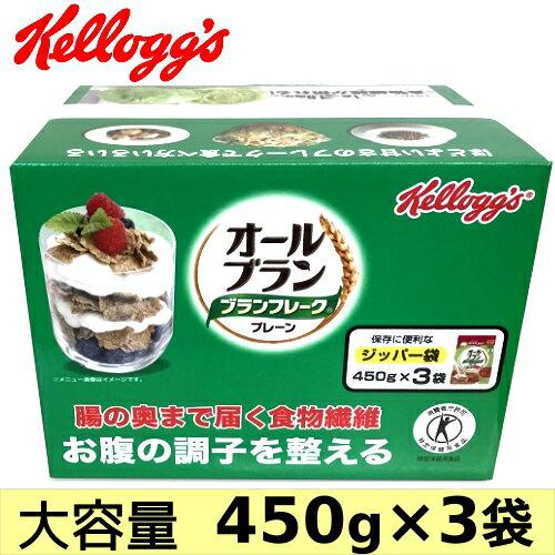 ケロッグ オールブラン ブランフレークプレーン 450g×3箱 合計1350g Kellogg's 食物繊維 特定保健用食品【smtb-ms】0536596