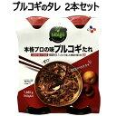COSTCO コストコ本格プロの味 プルコギたれCJ bibigo 大容量 韓国食材 韓国料理業務用 大容量 840g×2個調味料 万能…