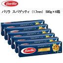 BARILLA 6箱セット バリラ スパゲッティ 1.7mm500g×6 no,5 大容量 3kgパスタ イタリア 麺 デュラム小麦 セモリナゆ…