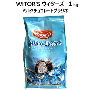 202110WITOR'S ウィターズ Bianco Cuore ミルクチョコレート プラリネ 1kg チョコレート ビアンコクオレ クリスプ入りウィターズチョコレート0557467