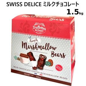 【クール冷蔵便】Truffettes milk chocolate covered marshmallow 700gマシュマロ チョコレート菓子フランス チョコ ミルクチョコレート【smtb-ms】015856