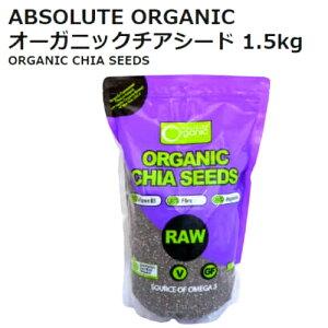 オーガニック チアシードABSOLUTE ORGANIC CHIA SEEDS 1.5kg 大容量ブラック 黒 有機【smtb-ms】0582618