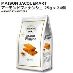 MAISON JACQUEMART アーモンドフィナンシェ25g×24個 フィナンシェ 焼き菓子【smtb-ms】0593173