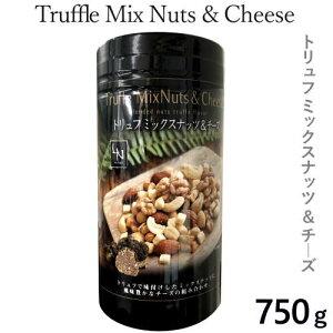 ハース トリュフ ミックスナッツ & チーズ 750gTruffle Mix Nuts & Cheeseおやつ おつまみ アーモンド カシューナッツ マカダミア