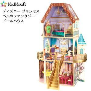 202106キッドクラフト ディズニー プリンセスベルのファンタジードールハウスKidKraft Disney Princess Belle's Fantasy Dollhouse美女と野獣 お城 子供用玩具 ベル木製 家具13点付き プレゼント 誕生