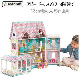 2020Kidkraft アビー ドールハウス 3階建てキッドクラフト おもちゃ おままごとAbbey Manor Dollhouse13cm程の人形に適用【smtb-ms】07865941