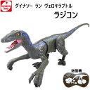 202090ダイナソーラン ヴェロラキプトル ラジコン2.4GHZ 京商 ライト サウンド 6才以上おもちゃ 恐竜 ギフト クリ…
