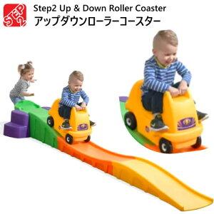 【納期10日前後】202108ステップ2 アップダウンローラーコースターStep2 Up & Down Roller Coaster大型遊具 滑り台 屋内外プレゼント 誕生日 クリスマス【smtb-ms】16717