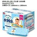 日本製 水 99.9% ふんわりぷらす おしりふき 1050枚大判サイズ 200×180mm 70枚×15個経済的 Baby Wipes ふきとり力UP【smtb-ms】014110