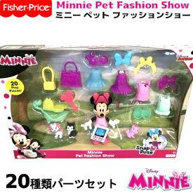 FisherPrice Disney Minnie Pet Fashion Showフィッシャープライス ディズニー ミニー ファッションショーミニーマウス 着せ替え ペット 20ピース【smtb-ms】02140241