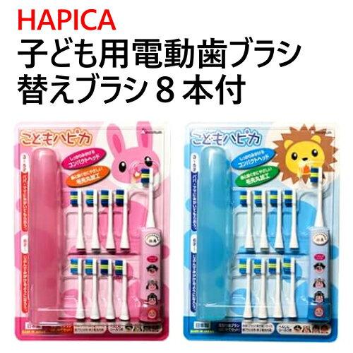 HAPICA 子ども用 電動歯ブラシ 替えブラシ 8本付ケース付き 歯ブラシ 毎分7000回 超微細タタキ振動【smtb-ms】0584259