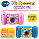 VTech kidizoom Camera Pix 3-8years 子ども用 デジカメブルー Model 80-193600 ピンク Model 80-193...