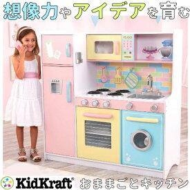 Kidkraft DELUXE CULINARY KITCHENキッドクラフト キッチン おもちゃ おままごと木製キッチンセット 3歳以上【smtb-ms】0981674