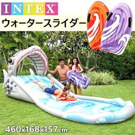 INTEX スライダー サーフライド プールフロート 2個付き ウォータースライダー水遊び 大型 460x168x157cm【smtb-ms】0591798