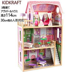 アヴァドールハウスKidKraft Ava Dollhouse 木製ドールハウスアメリカ キッドクラフト社製 大型 ドールハウスキッドクラフト バービー人形 リカちゃん おままごと 3歳以上3階建て 30cm程の人形対応