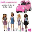 Barbie バービー SUV車とドール4体コンプリートセット人形 おもちゃ ドール 女の子プレゼント 誕生日 クリスマスごっ…