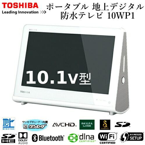 TOSHIBA REGZA レグザ ポータブルテレビ 10WP1地上デジタル 防水テレビ 液晶 Bluetooth東芝 10.1V型 小型 テレビ 【smtb-ms】0585682