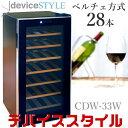 device STYLE CDW-33W 28本 最大33本デバイススタイル ワインセラー ペルチェ方式冷却エンジン 加温機能 高性能家庭用 ワインクーラー【s...