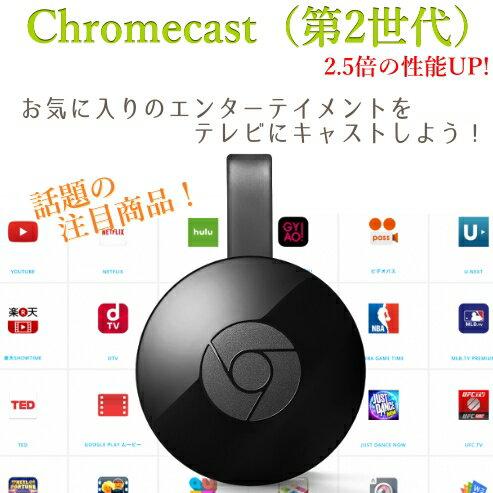 クロームキャスト2 Google Chromecast2 クロームキャスト2グーグル ストリーミングAndroid スマホ タブレット ミラーリング【smtb-ms】0586810