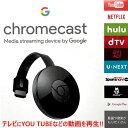 クロームキャスト2 Google Chromecast2クロームキャスト2グーグル ストリーミングAndroid スマホ タブレット ミラーリング【smtb-m...