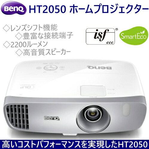 BenQ HT2050 ホーム プロジェクターProjector レンズシフト 1080p ISF 2200ルーメン 3D対応 ホームシアター 映画【smtb-ms】1075373