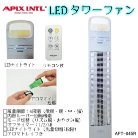 APIX LEDタワーファン AFT-845Rアピックス LED TOWER FAN扇風機 サーキュレーター【smtb-ms】0579181