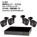 Q-SEE 熱感知センサー カメラ4台4ch ビデオレコーダー HD1080p録画容量 1TB 防犯カメラ 赤外線センサー高解像度防犯…