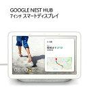Google NET HUBスマートディスプレイ グーグル ネストハブGA00516-JP wi-fi【smtb-ms】016112