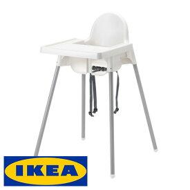 IKEA ANTILOP トレイ付き ベビー ハイチェアイケア アンティロープ 安全ベルト付 ベビーチェア 高さ90cm食卓 キッズチェア キッチン チェア 椅子【smtb-ms】49067485