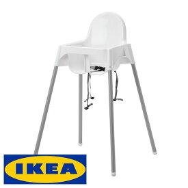 IKEA ANTILOP 安全ベルト付き ベビー ハイチェアイケア アンティロープ 安全ベルト付ベビーチェア 高さ90cm食卓 キッズチェア キッチン チェア 椅子【smtb-ms】89046231